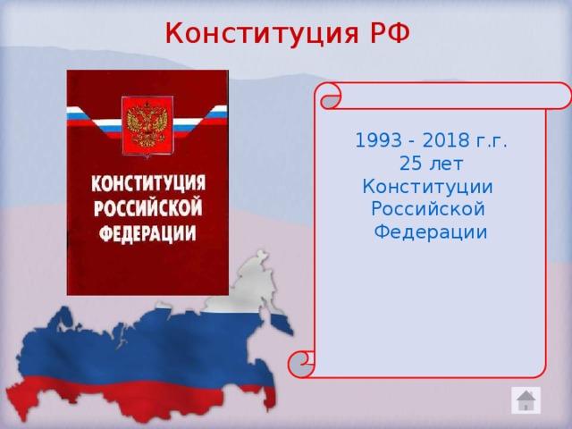 Конституция РФ  1993 - 2018 г.г. 25 лет Конституции Российской Федерации