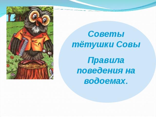 Советы тётушки Совы Правила поведения на водоемах.