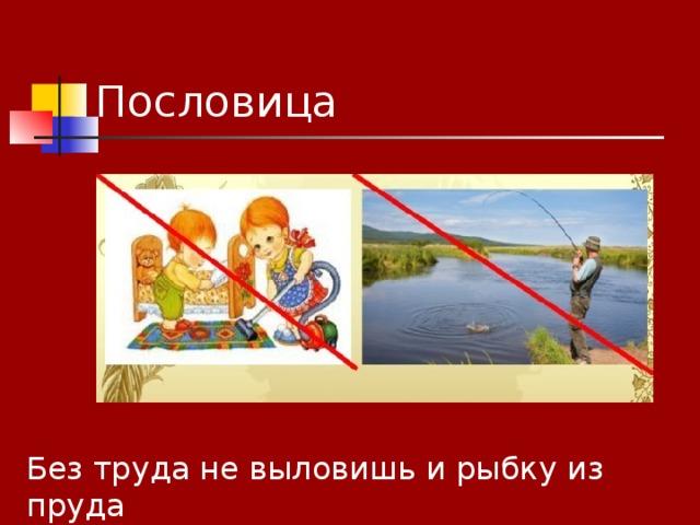 Пословица Без труда не выловишь и рыбку из пруда