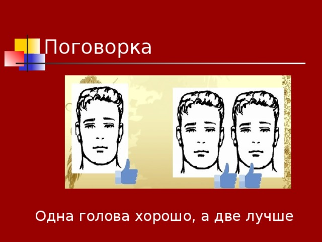 Поговорка Одна голова хорошо, а две лучше