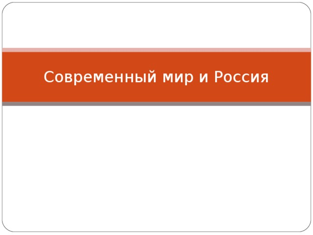 Современный мир и Россия