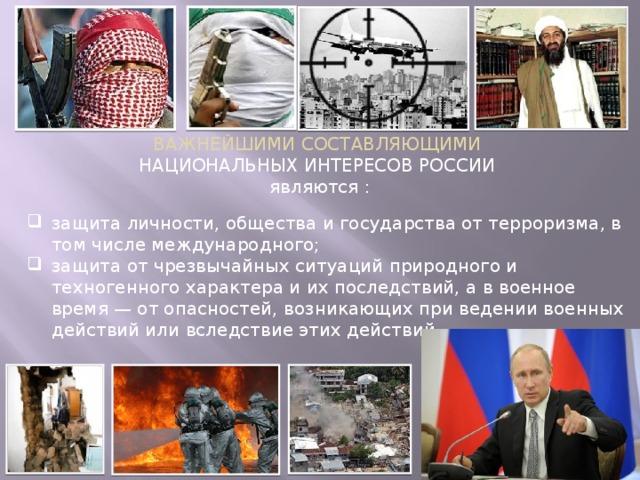 ВАЖНЕЙШИМИ СОСТАВЛЯЮЩИМИ НАЦИОНАЛЬНЫХ ИНТЕРЕСОВ РОССИИ являются :