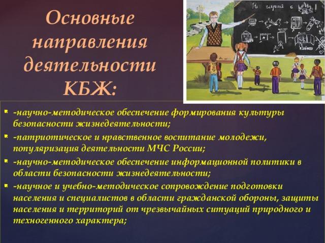 Основные направления деятельности КБЖ: