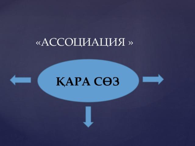 «АССОЦИАЦИЯ » ҚАРА СӨЗ