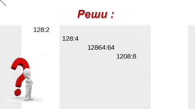 128:2  128:4  12864:64  1208:8