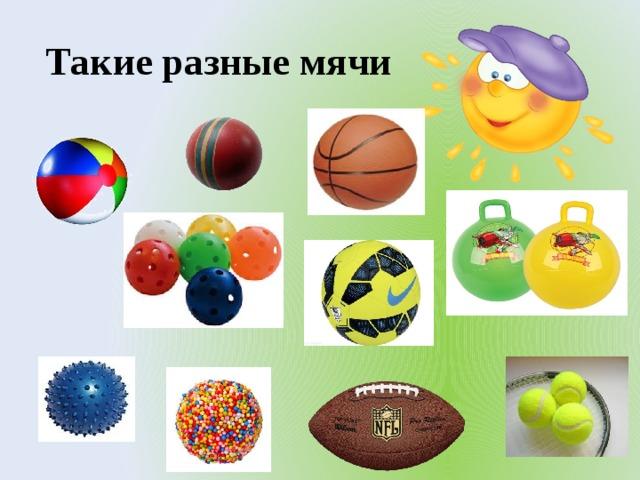 Картинки такие разные мячи