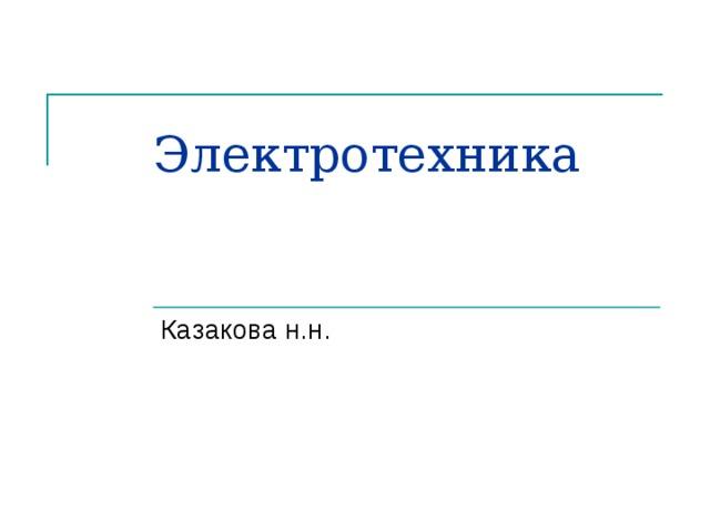 Электротехника Казакова н.н.