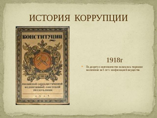 ИСТОРИЯ КОРРУПЦИИ 1918г