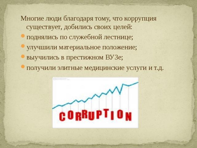 Многие люди благодаря тому, что коррупция существует, добились своих целей: