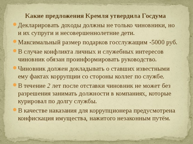 Какие предложения Кремля утвердила Госдума