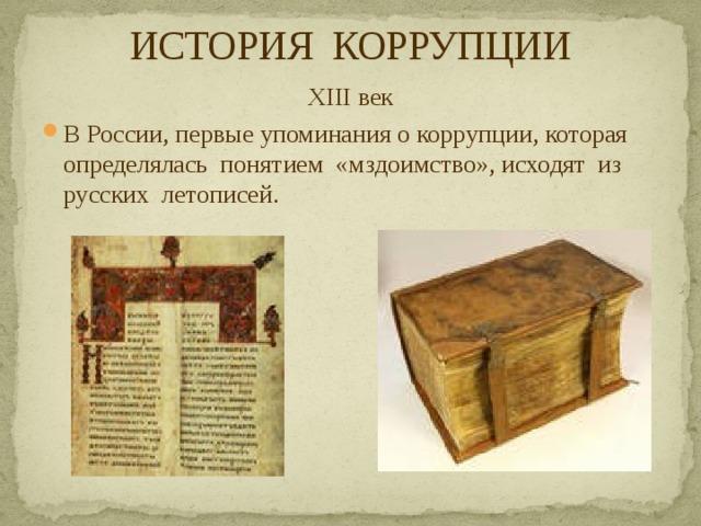 ИСТОРИЯ КОРРУПЦИИ XIII век