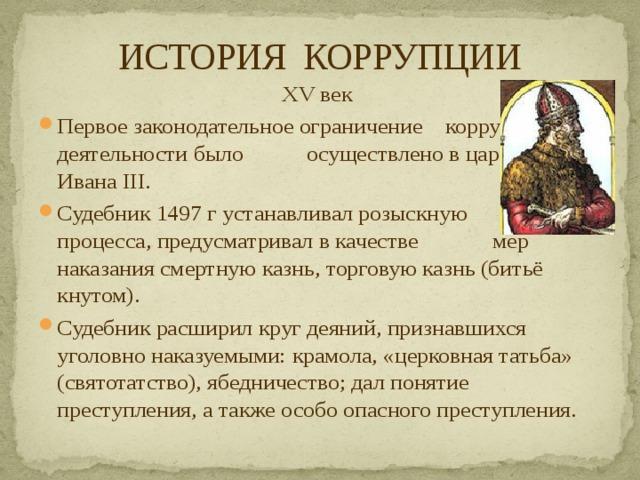 ИСТОРИЯ КОРРУПЦИИ XV век
