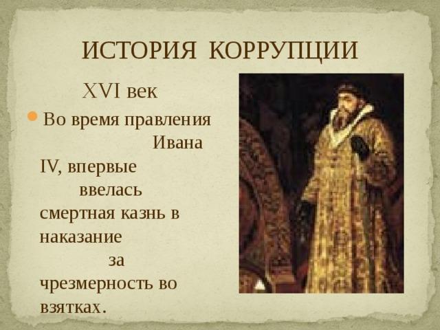 ИСТОРИЯ КОРРУПЦИИ XVI век