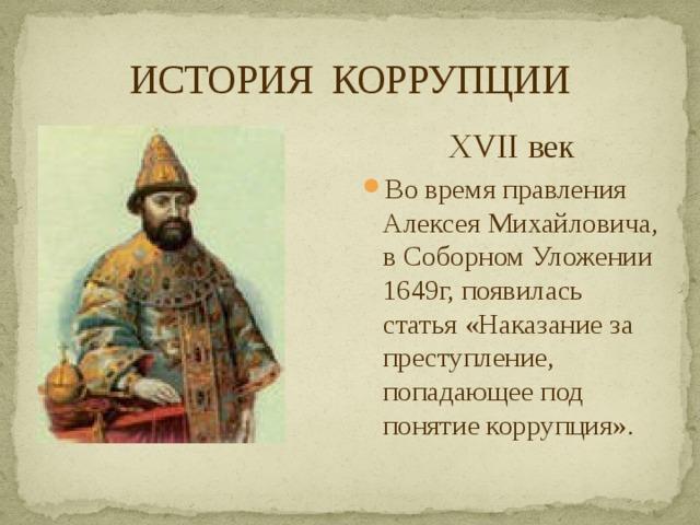 ИСТОРИЯ КОРРУПЦИИ XVII век