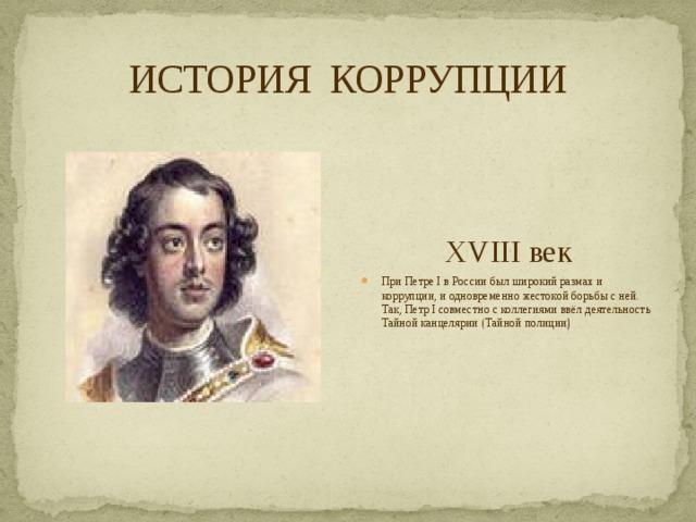 ИСТОРИЯ КОРРУПЦИИ XVIII век
