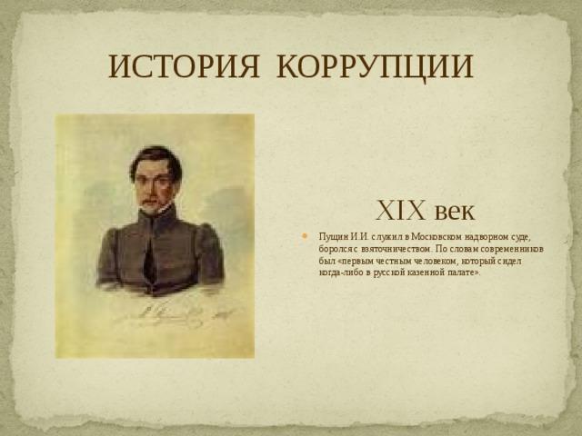 ИСТОРИЯ КОРРУПЦИИ XIX век