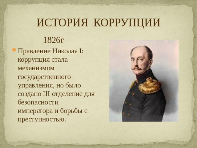 ИСТОРИЯ КОРРУПЦИИ 1826г