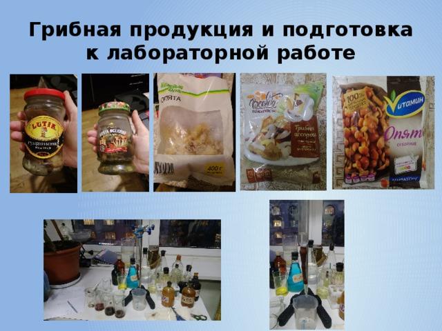 Грибная продукция и подготовка к лабораторной работе