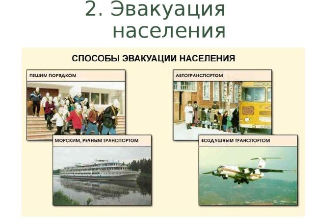 2. Эвакуация населения