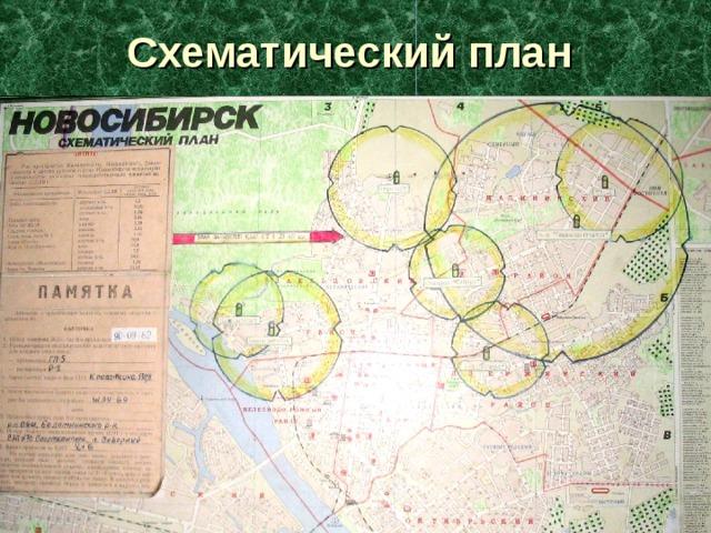 Схематический план