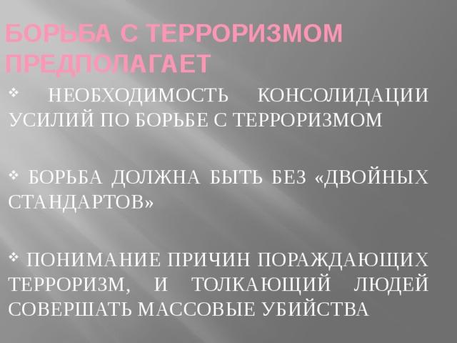 БОРЬБА С ТЕРРОРИЗМОМ ПРЕДПОЛАГАЕТ