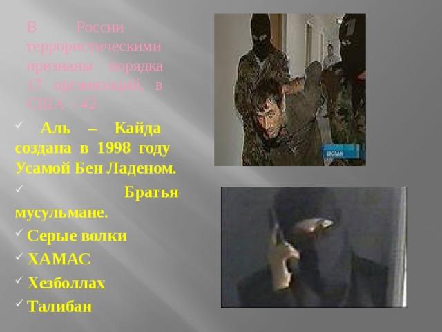 В России террористическими признаны порядка 17 организаций, в США – 42.