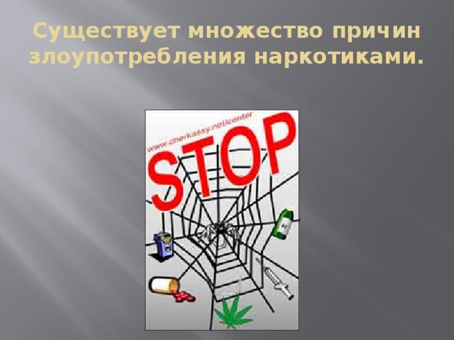 Существует множество причин злоупотребления наркотиками.