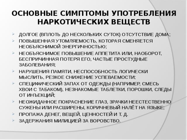 ОСНОВНЫЕ СИМПТОМЫ УПОТРЕБЛЕНИЯ НАРКОТИЧЕСКИХ ВЕЩЕСТВ