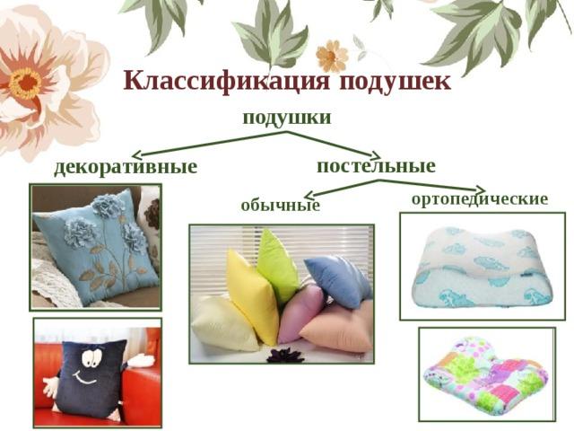 Классификация подушек подушки постельные декоративные  ортопедические обычные