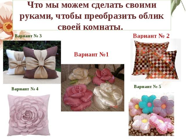 Что мы можем сделать своими руками, чтобы преобразить облик своей комнаты.  Вариант № 2 Вариант № 3 Вариант №1 Вариант № 5 Вариант № 4
