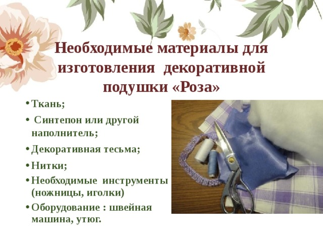 Необходимые материалы для изготовления декоративной подушки «Роза»