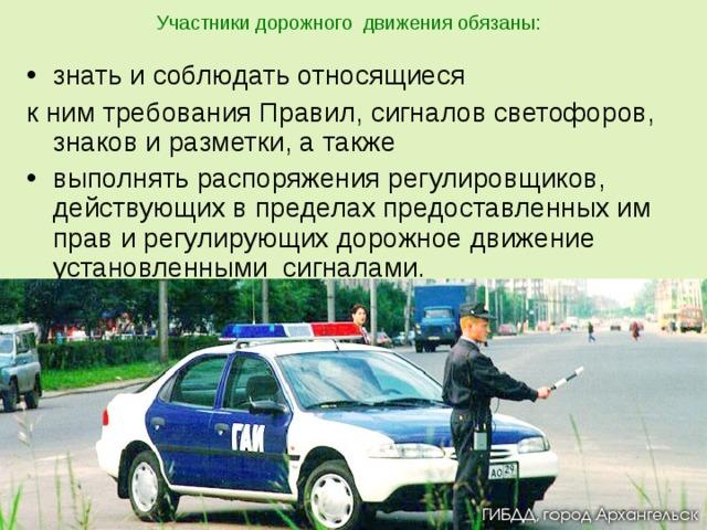 Участники дорожного движения обязаны: знать и соблюдать относящиеся к ним требования Правил, сигналов светофоров, знаков и разметки, а также