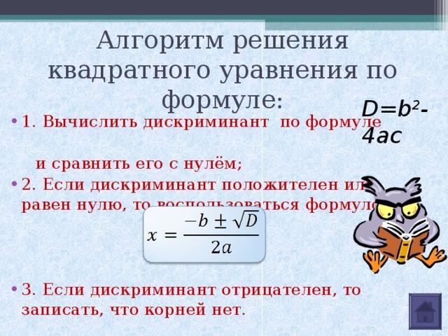 Алгоритм решения квадратного уравнения по формуле: D=b 2 -4ac 1. Вычислить дискриминант по формуле  и сравнить его с нулём;