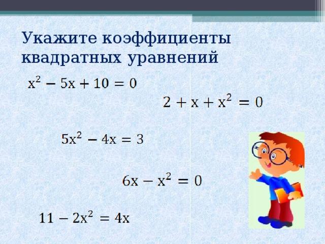 Укажите коэффициенты квадратных уравнений