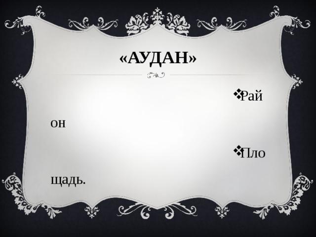 «АУДАН»