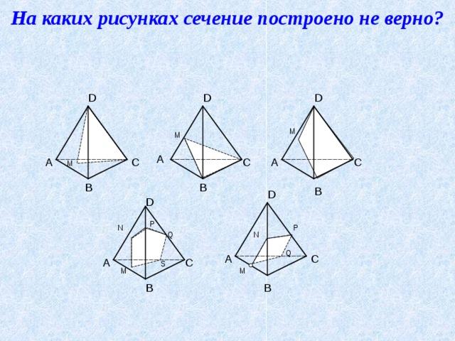 2. Постройте сечение пирамиды, плоскостью, проходящей через точку М и прямую АС. 1. МА S 2. МС 3.  АМС - искомое М А↔М, т.к.А є( ABS)  и М є ( ABS)  С↔М, т.к.Сє( С BS)  и М є (С BS)  АМС- искомое сечение. ( по т.15.1)   А В С