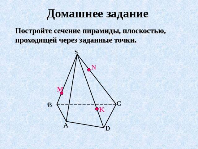 На каких рисунках сечение построено не верно?   D D D M M А C C C А А M B B B D D P N P Q N Q А C C А S M M B B