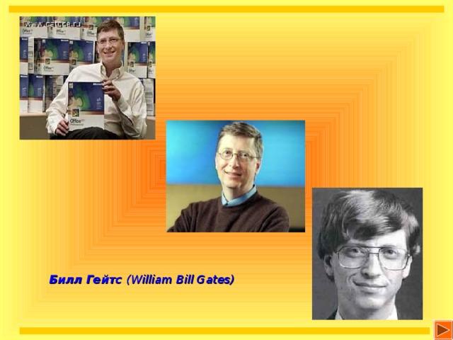 Билл Гейтс  ( William Bill Gates)