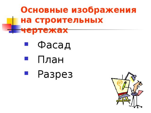 Основные изображения на строительных чертежах