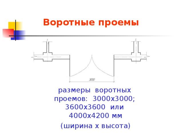 Воротные проемы размеры воротных проемов: 3000х3000; 3600х3600 или 4000х4200 мм (ширина х высота)