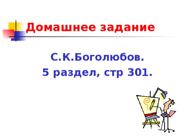 Домашнее задание С.К.Боголюбов. 5 раздел, стр 301.