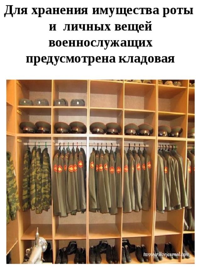 Для хранения имущества роты и личных вещей военнослужащих предусмотрена кладовая
