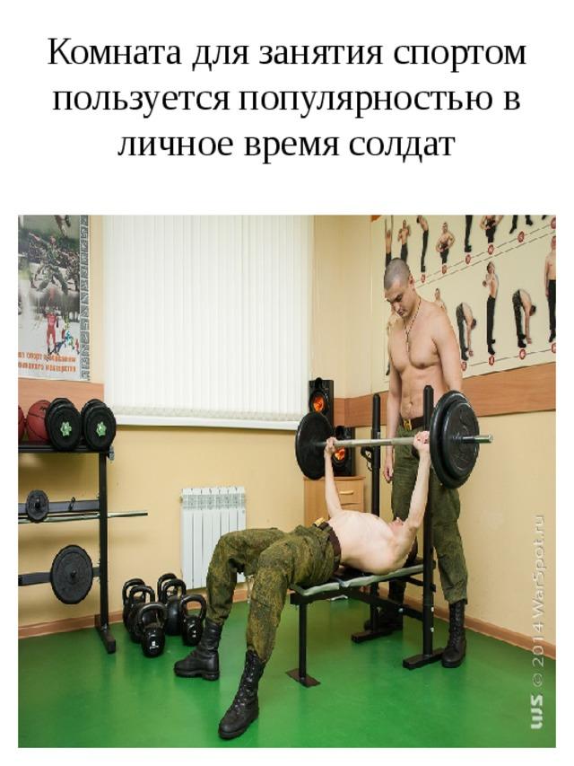 Комната для занятия спортом пользуется популярностью в личное время солдат