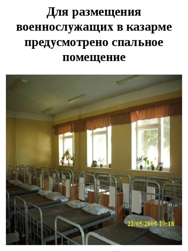 Для размещения военнослужащих в казарме предусмотрено спальное помещение