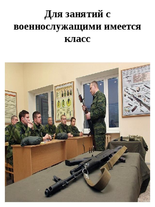 Для занятий с военнослужащими имеется класс