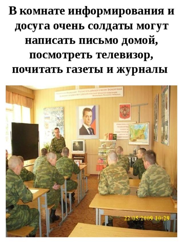 В комнате информирования и досуга очень солдаты могут написать письмо домой, посмотреть телевизор, почитать газеты и журналы