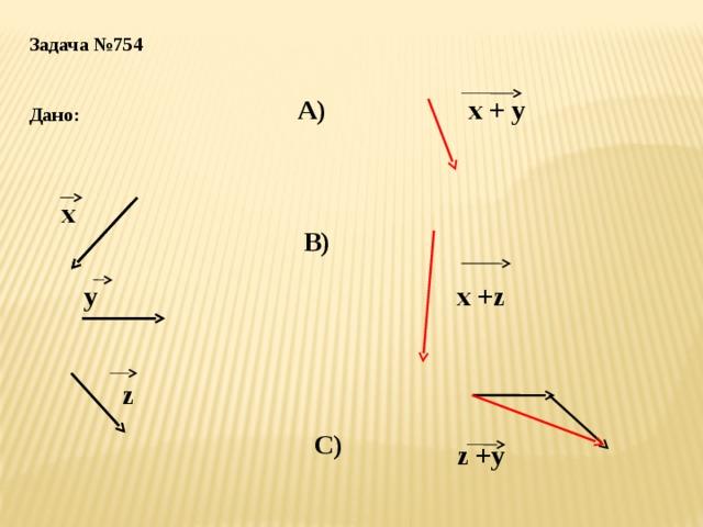 Задача №754   Дано:  А) х + y х В) у x +z z C) z +y