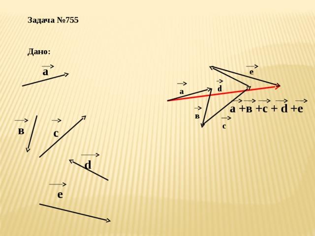 Задача №755   Дано:  а e d а а +в +с + d +е в с в с d е