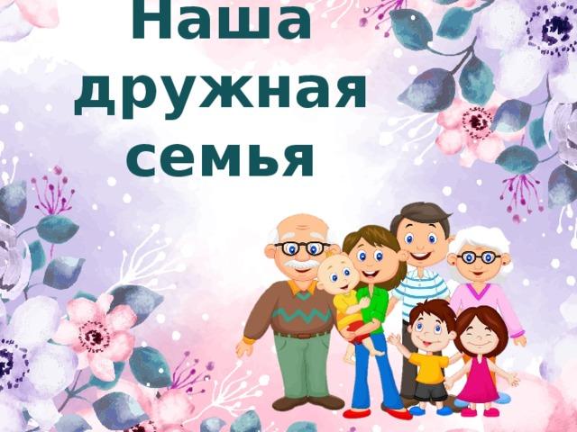 Рабочий, открытка наша дружная семья