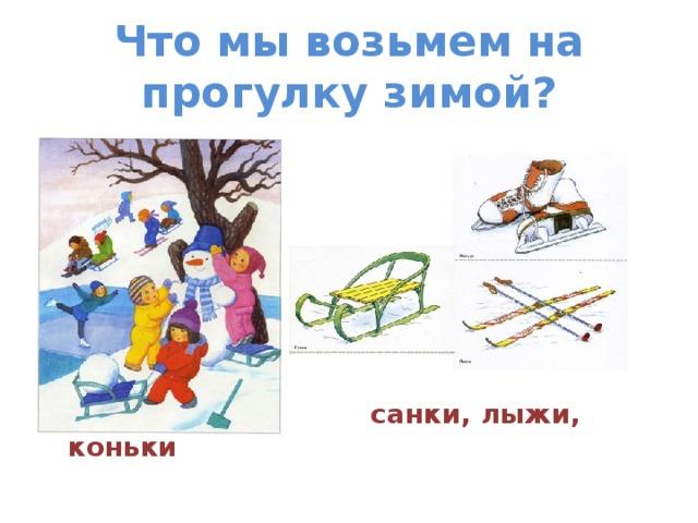 Что мы возьмем на прогулку зимой?